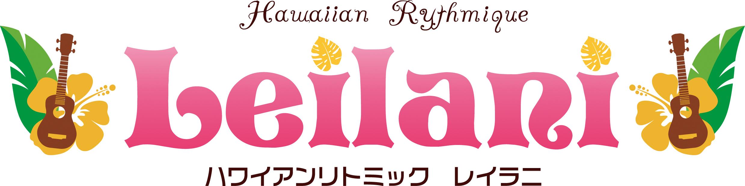ハワイアンリトミックLeilani